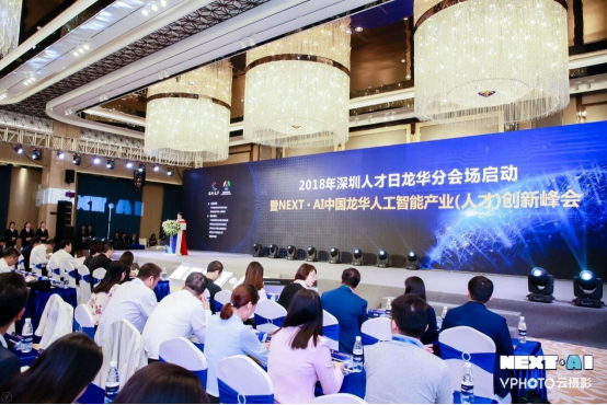 """产业、资本、人才共聚龙华 NEXT•AI大会开启""""人才日"""""""